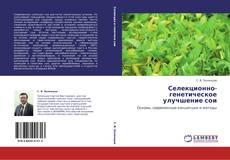 Bookcover of Селекционно-генетическое улучшение сои