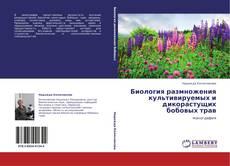 Обложка Биология размножения культивируемых и дикорастущих бобовых трав