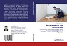 Bookcover of Математическая экономика