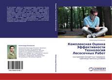 Capa do livro de Комплексная Оценка Эффективности Технологий Лесосечных Работ
