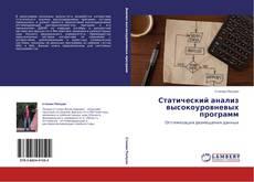 Обложка Статический анализ высокоуровневых программ