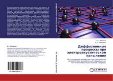 Bookcover of Диффузионные процессы при электроакустическом напылении