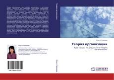Обложка Теория организации