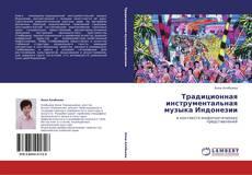 Capa do livro de Традиционная инструментальная  музыка Индонезии