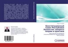 Copertina di Конституционный Совет Республики Казахстан: вопросы теории и практики