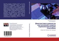 Bookcover of Диагностика давности наступления смерти термометрическим способом