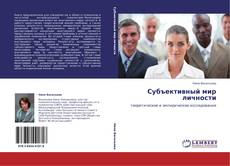 Bookcover of Субъективный мир личности