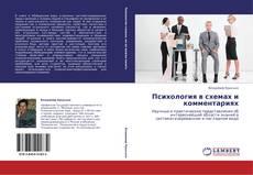Copertina di Психология в схемах и комментариях