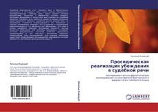 Bookcover of Просодическая реализация убеждения в судебной речи