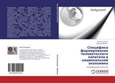 Bookcover of Специфика формирования человеческого капитала в национальной экономике