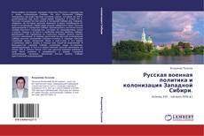 Bookcover of Русская военная политика и колонизация Западной Сибири.