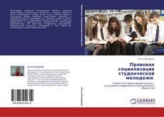 Buchcover von Правовая социализация студенческой молодежи: