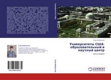 Обложка Университеты США: образовательный и научный центр