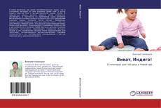 Bookcover of Виват, Индиго!