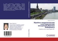 Обложка Идейно-теоретические и исторические воззрения      Юргена Хабермаса