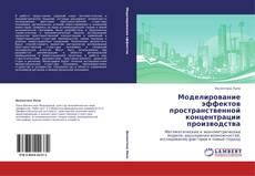Bookcover of Моделирование эффектов пространственной концентрации производства