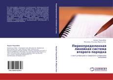 Bookcover of Переопределенная  линейная система второго порядка