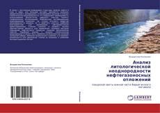 Обложка Анализ литологической неоднородности нефтегазоносных отложений