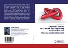 Buchcover von Перечисление накрытий трехмерных многообразий