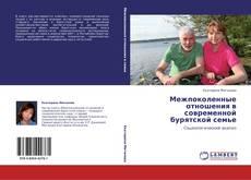 Copertina di Межпоколенные отношения в современной бурятской семье