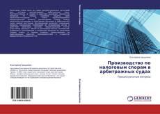 Couverture de Производство по налоговым спорам в арбитражных судах