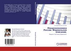 Buchcover von Макроэкономика России. Формальное описание.