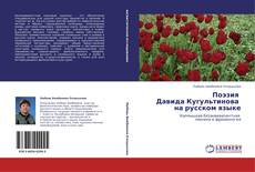 Bookcover of Поэзия     Давида Кугультинова       на русском языке