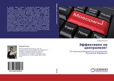 Bookcover of Эффективен ли централизм?