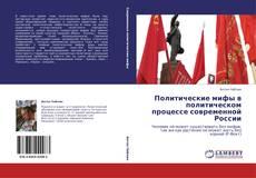 Buchcover von Политические мифы в политическом процессе современной России
