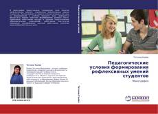 Bookcover of Педагогические условия формирования рефлексивных умений студентов