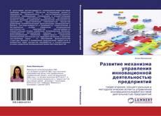 Bookcover of Развитие механизма управления инновационной деятельностью предприятий