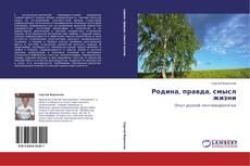 Bookcover of Родина, правда, смысл жизни