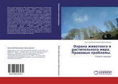 Bookcover of Охрана животного и растительного мира.   Правовые проблемы.