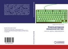 Bookcover of Компьютерное мошенничество: