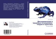 Copertina di Дискриминация в трудовых отношениях: теория и практика