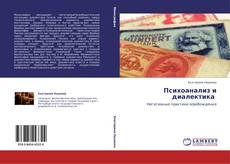 Bookcover of Психоанализ и диалектика