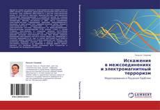 Bookcover of Искажения  в межсоединениях  и электромагнитный терроризм