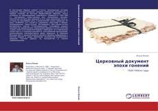 Capa do livro de Церковный документ эпохи гонений