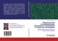 Радикальная полимеризация виниловых мономеров и свойства полимеров的封面