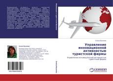 Bookcover of Управление инновационной активностью туристской фирмы
