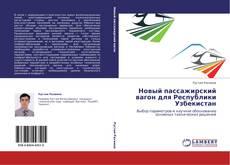 Bookcover of Новый пассажирский вагон для Республики Узбекистан