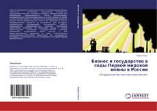 Buchcover von Бизнес и государство в годы Первой мировой войны в России
