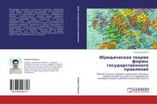 Bookcover of Юридическая теория формы государственного правления