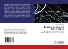 Bookcover of Топология прямой Зоргенфрея