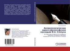 Обложка Антропологические идеи в философском наследии Ф.А. Степуна