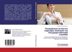 Copertina di Гендерные аспекты карьеры женщин на государственной службе
