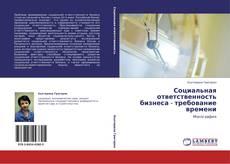 Bookcover of Социальная ответственность бизнеса - требование времени
