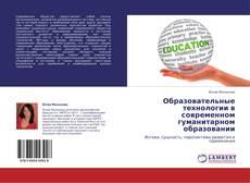 Portada del libro de Образовательные технологии в современном гуманитарном образовании