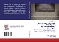Bookcover of Некоторые вопросы алгебры и алгебраической геометрии