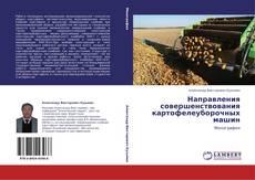Bookcover of Направления совершенствования картофелеуборочных машин